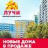 ЖК «Лучи» - ипотека от 8,5%